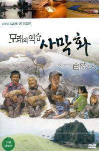 모래의 역습: 사막화 [KBS 다큐멘터리 기획전] [17년 6월 에스와이코마드 가격할인 프로모션]