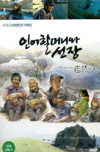 인어할머니와 선장 [KBS 다큐멘터리 기획전] [17년 6월 에스와이코마드 가격할인 프로모션]