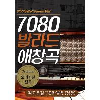 7080 발라드 애창곡 [USB]