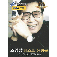 베스트 애창곡 53곡 [USB]