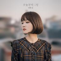오늘부터 1일 [EP] [한정반]