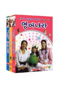 박주미,꼬마장금,디에나의 영어+숫자+동요나라 3종세트
