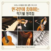 한국인이 좋아하는 악기별 명곡집