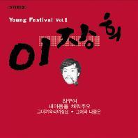 YOUNG FESTIVAL VOL.1