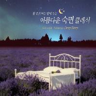 아름다운 숙면 클래식: 잠 못 이루는 밤에 듣는