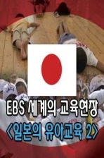 EBS 세계의 교육현장: 일본의 유아교육 2 [주문제작상품]