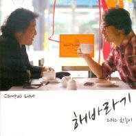 한송이 [2012 해바라기]