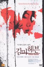 김미 헤븐 [11년 6월 와이드미디어 초특가 할인행사]