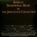 한국음악선집 박스세트 [KOREAN TRADITIONAL MUSIC IN THE JOHN LEVY COLLECTION]