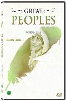 히스토리채널: 위대한 인물들 - 테레사 수녀 [GREAT PEOPLES]