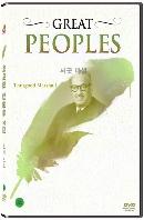 히스토리채널: 위대한 인물들 - 서굿 마셜 [GREAT PEOPLES]