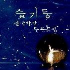 한국 창작 무용곡집