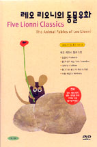 레오리오니의 동물우화 [THE ANIMAL FABLES OF LEO LIONNI]
