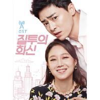 질투의 화신 [SBS 드라마스페셜]