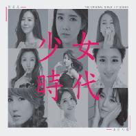 트로트 소녀시대: THE ORIGINAL GIRL`S HIT SONGS