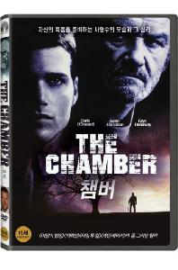 챔버 [THE CHAMBER]