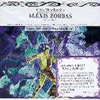 ALEXIS ZORBAS: BALLET SUITE/ MIKIS THEODORAKIS