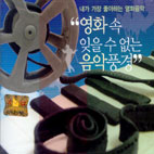 영화 속 잊을 수 없는 음악풍경/ 내가 가장 좋아하는 영화음악