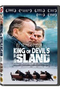 킹 오브 아일랜드 [KING OF DEVIL`S ISLAND]