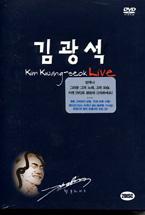 김광석 라이브 (2 DISC)