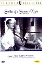 SMILES OF A SUMMER NIGHT (한 여름밤의 미소)