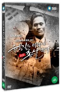 윤봉길은 이렇게 총살됐다: 日本軍의 처절한 복수 [SBS 스페셜]