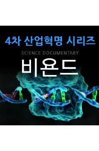 EBS 4차 산업혁명 시리즈: 과학 다큐멘터리 비욘드 [주문제작상품]