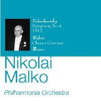 SYMPHONY NO.4, 1812 & OBERON OVERTURE/ NIKOLAI MALKO [차이코프스키: 교향곡 4번, 1812년 서곡 & 베버: 오베론 서곡 - 니콜라이 말코]