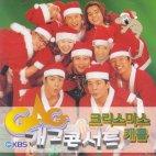 KBS 개그콘서트 크리스마스 캐롤