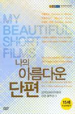 나의 아름다운 단편: 한국영화아카데미 단편 콜렉션 4