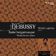SUITE BERGAMASQUE WORKS FOR SOLO PIANO/ NIKOLAI LUGANSKY [드뷔시: 베르가마스크 모음곡 외 피아노 솔로를 위한 작품 - 니콜라이 루간스키]