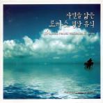 자연을 닮은 로하스 명상휴식 (LOHAS NATURAL MEDITATION & RELAX) 5CD