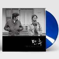 만추 [한정반] [180G BLUE LP]