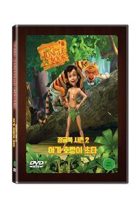 정글북 시즌 2: 아기 호랑이 초타 [THE JUNGLE BOOK]