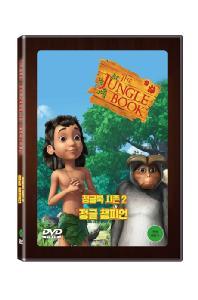정글북 시즌 2: 정글 챔피언 [THE JUNGLE BOOK]
