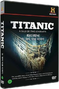 히스토리채널: 타이타닉 - 두개의 여행 이야기 [TITANIC: A TALE OF TWO JOURNEYS]