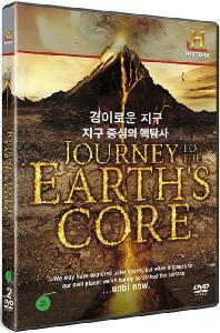 히스토리채널: 경이로운 지구 - 지구 중심의 핵탐사 [JOURNEY TO THE EARTHS CORE]