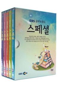 EBS 공부의 왕도 스페셜