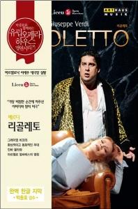 RIGOLETTO/ JESUS LOPEZ-COBOS [베르디: 리골레토] [유럽 오페라하우스 명연 17]