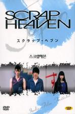 스크랩 헤븐 [13년 3월 와이드미디어 일본, 인디영화 할인행사]