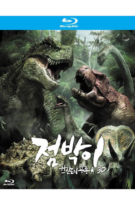 점박이: 한반도의 공룡 [3D+2D]