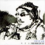 박광수 2007/ 아름다운 날들 [SINGLE]