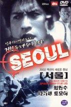 서울 DTS [SEOUL]