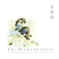 금강경(金剛經) [THE DIAMOND SUTRA]