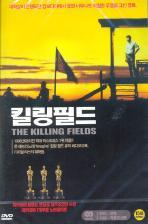 킬링 필드 [THE KILLING FIELDS] [10년 01월 익스트림 행사]