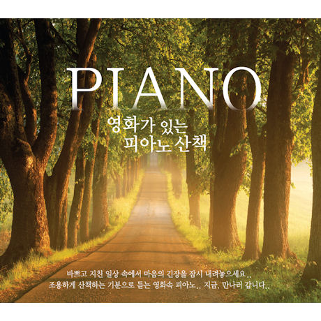 영화가 있는 피아노 산책