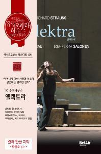 ELEKTRA/ ESA-PEKKA SALONEN [리하르트 슈트라우스: 엘렉트라] [유럽 오페라하우스 명연 32]