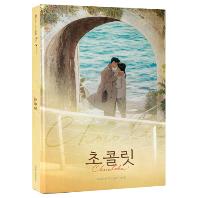 초콜릿 [JTBC 금토드라마]