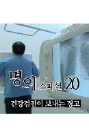 EBS 명의 스페셜 20: 건강검진이 보내는 경고 [주문제작상품]