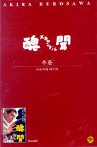 추문: 구로자와 아키라